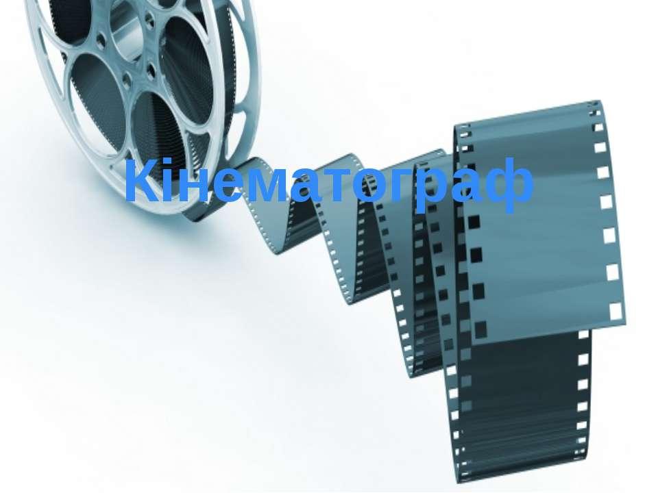 Кінематограф