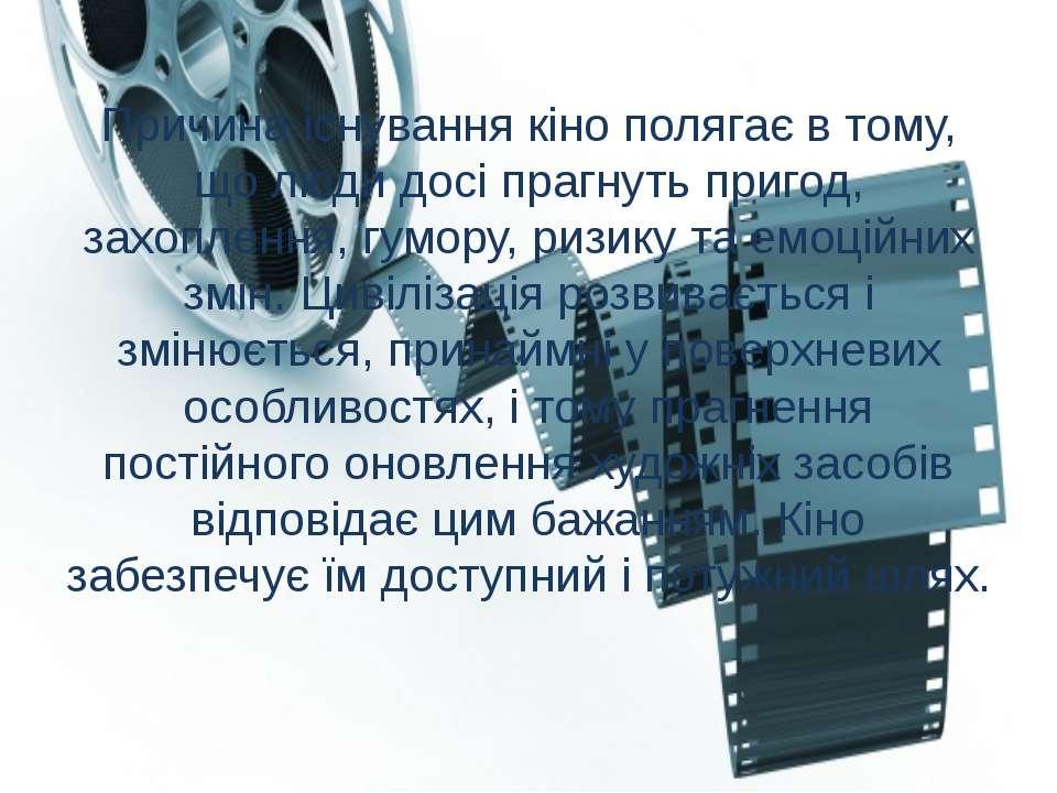 Причина існування кіно полягає в тому, що люди досі прагнуть пригод, захоплен...