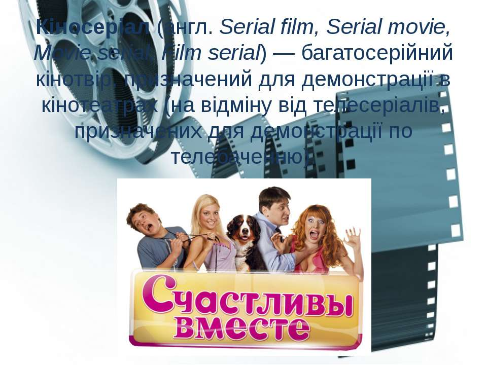 Кіносеріал (англ. Serial film, Serial movie, Movie serial, Film serial) — баг...