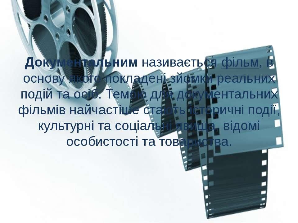Документальним називається фільм, в основу якого покладені зйомки реальних по...