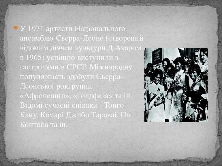 У 1971 артисти Національного ансамблю Сьєрра-Леоне (створений відомим діячем ...