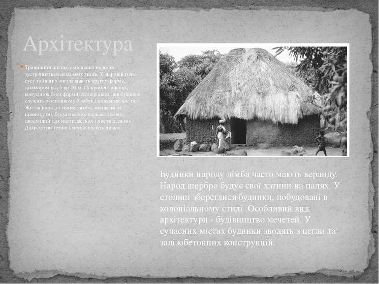 Традиційні житла у місцевих народів зустрічаються декількох типів. У народів ...