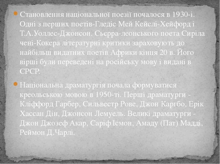 Становлення національної поезії почалося в 1930-і. Одні з перших поетів-Гледі...