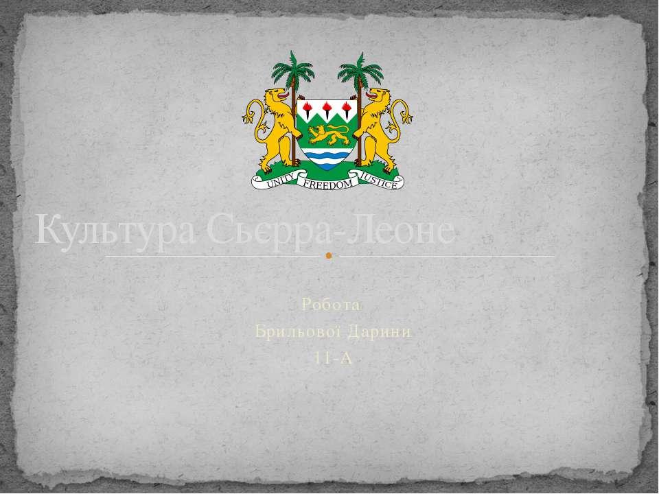 Робота Брильової Дарини 11-А Культура Сьєрра-Леоне