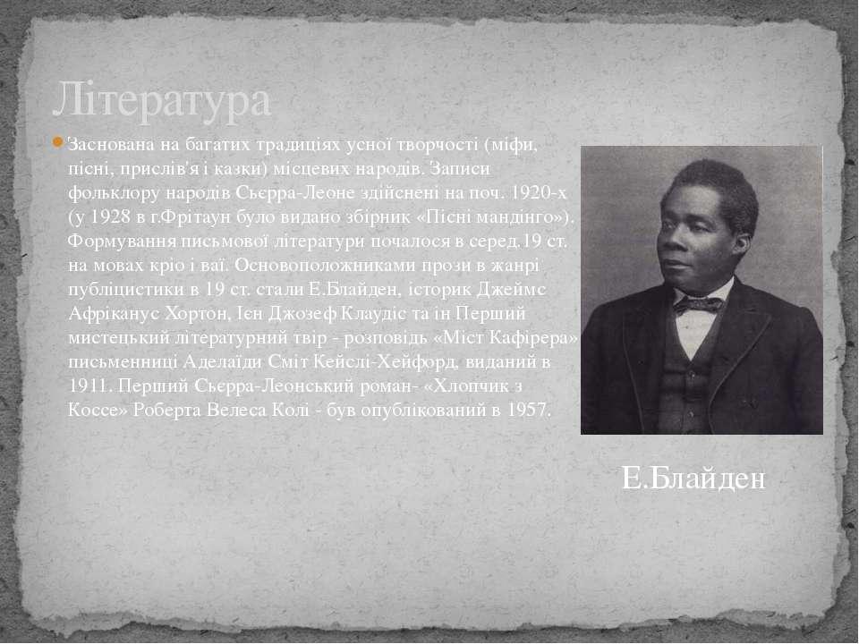Заснована на багатих традиціях усної творчості (міфи, пісні, прислів'я і казк...