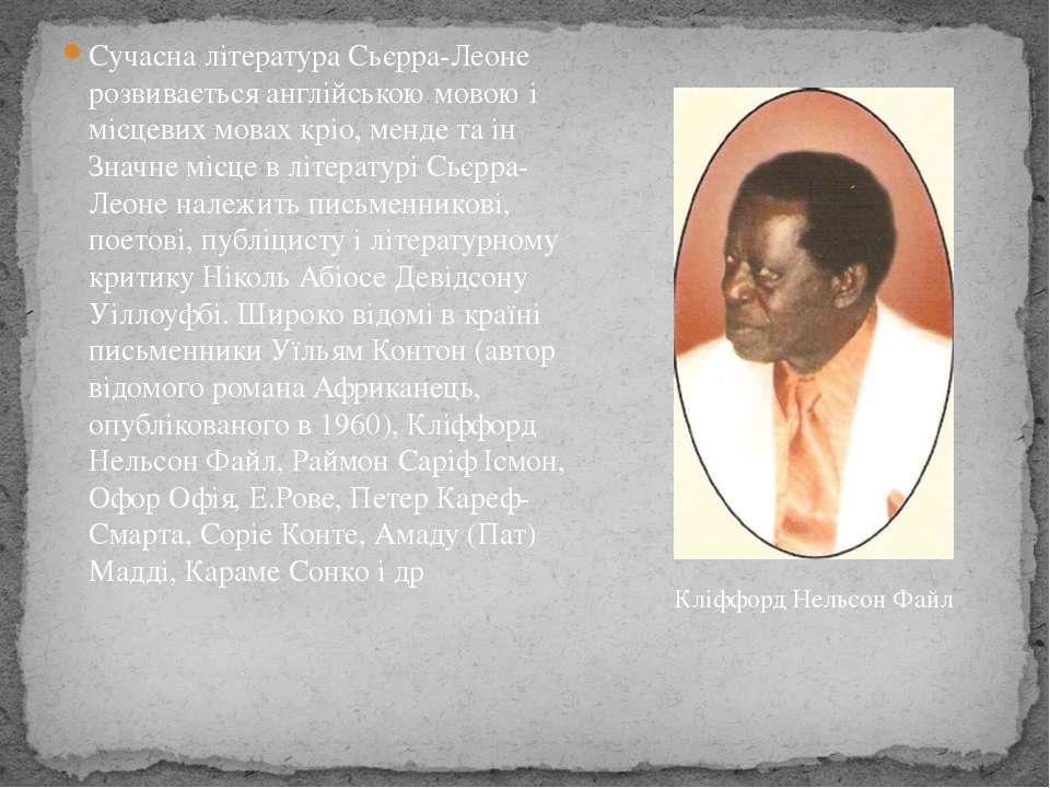 Сучасна література Сьєрра-Леоне розвивається англійською мовою і місцевих мов...