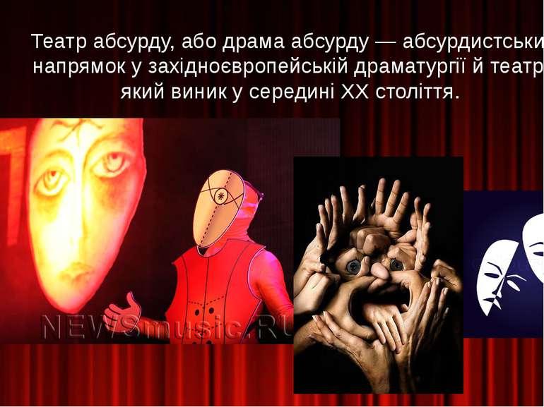 Театр абсурду, або драма абсурду — абсурдистський напрямок у західноєвропейсь...