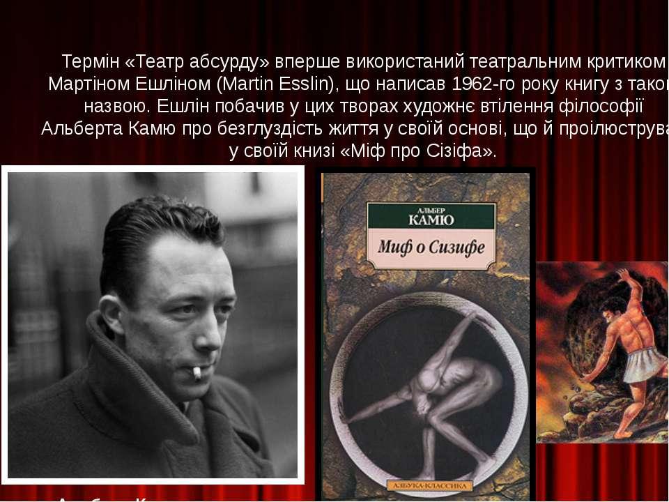 Термін «Театр абсурду» вперше використаний театральним критиком Мартіном Ешлі...