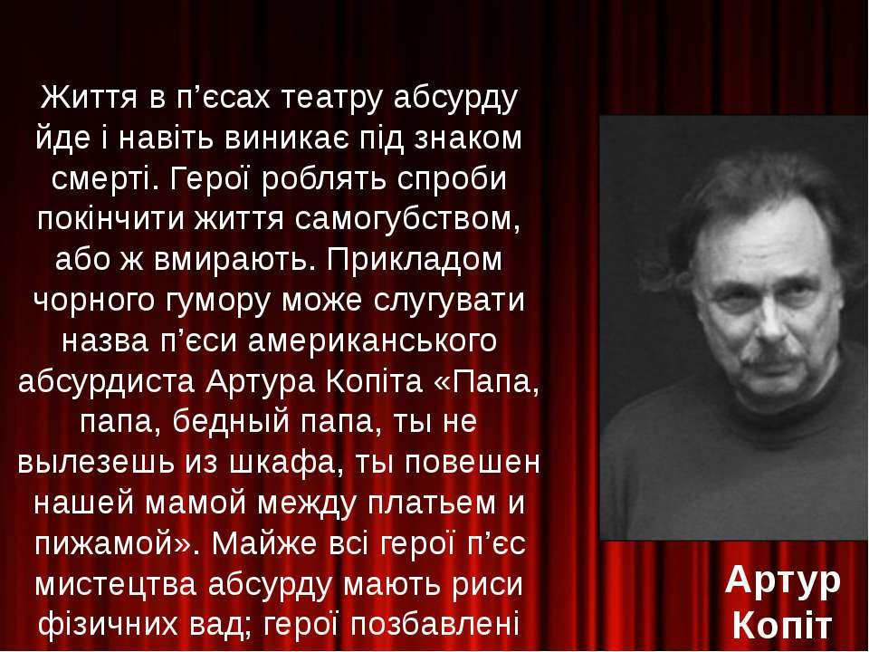 Життя в п'єсах театру абсурду йде і навіть виникає під знаком смерті. Герої р...