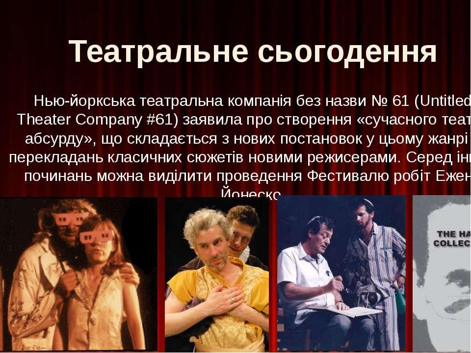 Театральне сьогодення Нью-йоркська театральна компанія без назви № 61 (Untitl...