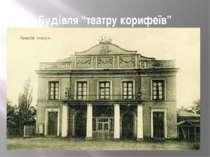 """Будівля """"театру корифеїв"""""""