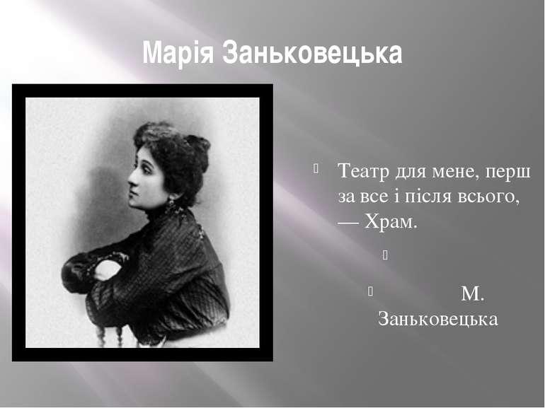 Марія Заньковецька Театр для мене, перш за все і після всього, — Храм. М. Зан...