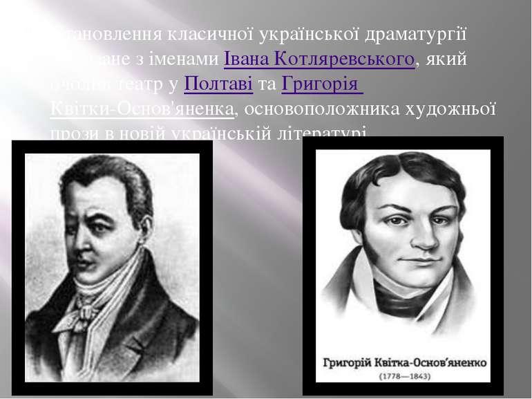 Становлення класичної української драматургії пов'язане з іменами Івана Котля...