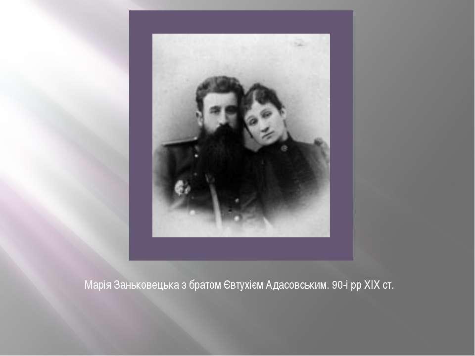 Марія Заньковецька з братом Євтухієм Адасовським. 90-і рр ХІХ ст.
