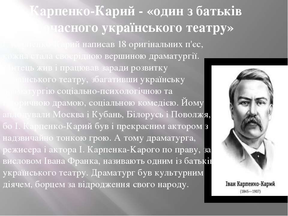 І. Карпенко-Карий - «один з батьків новочасного українського театру» І. Карпе...