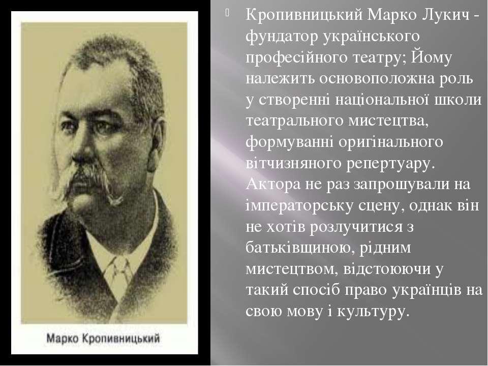 Кропивницький Марко Лукич - фундатор українського професійного театру; Йому н...
