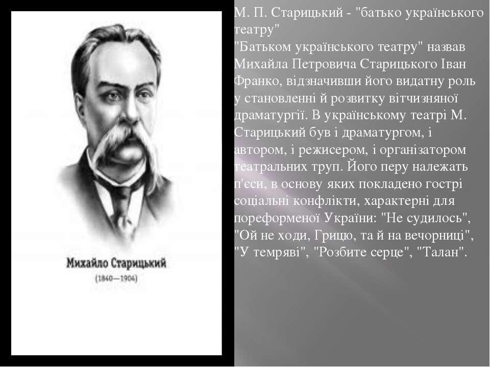"""М. П. Старицький - """"батько українського театру"""" """"Батьком українського театру""""..."""