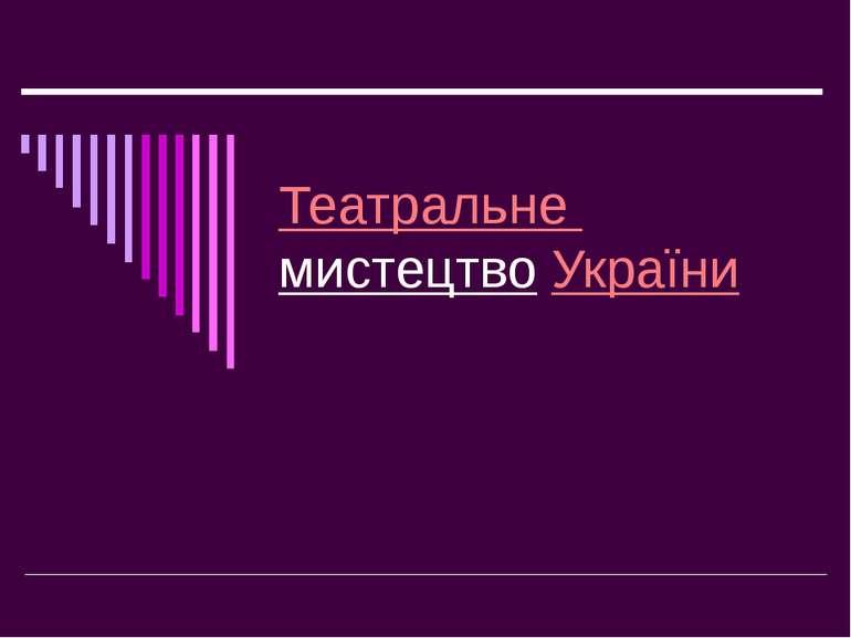 Театральне мистецтво України