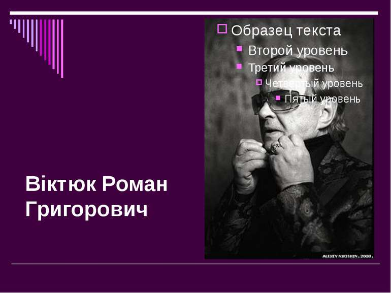 Віктюк Роман Григорович