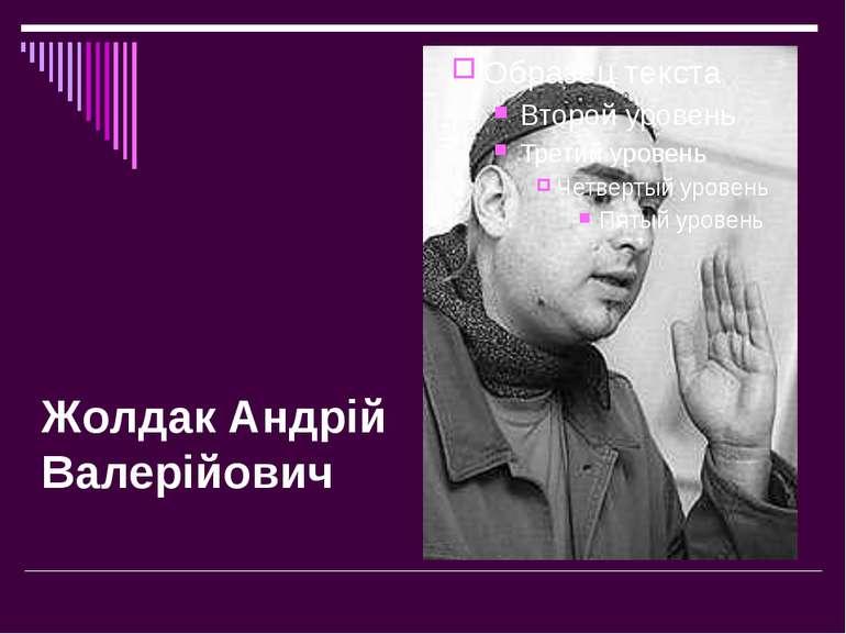 Жолдак Андрій Валерійович