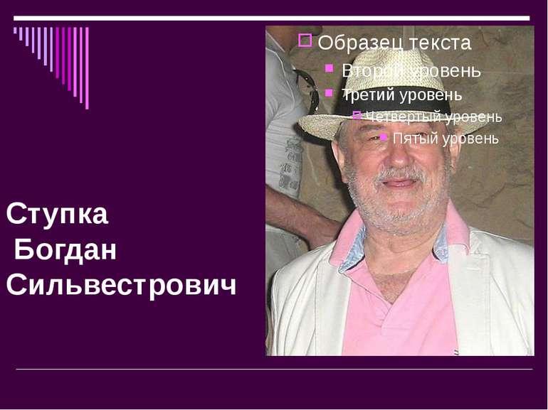 Ступка Богдан Сильвестрович