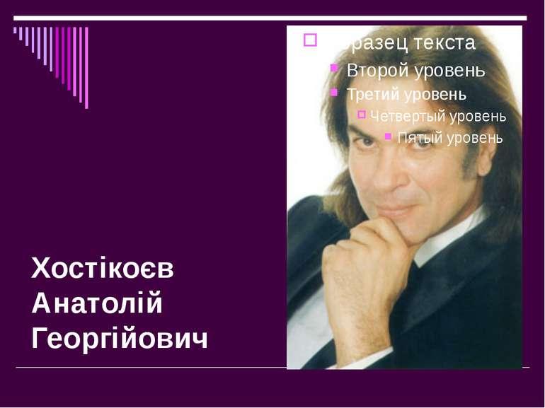 Хостікоєв Анатолій Георгійович