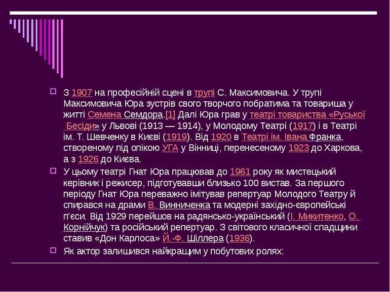 З 1907 на професійній сцені в трупі С. Максимовича. У трупі Максимовича Юра з...