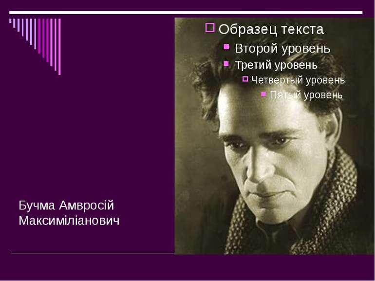 Бучма Амвросій Максиміліанович