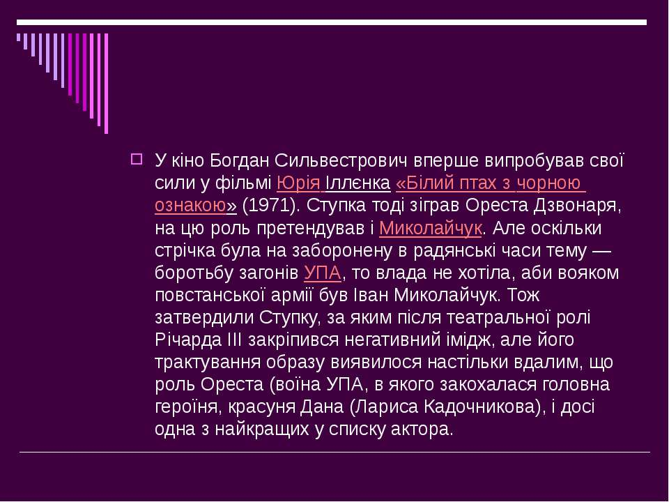 У кіно Богдан Сильвестрович вперше випробував свої сили у фільмі Юрія Іллєнка...