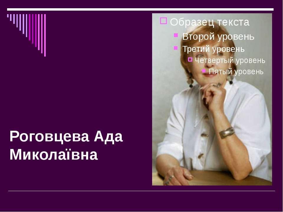 Роговцева Ада Миколаївна