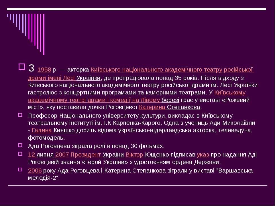 З 1958р.— акторка Київського національного академічного театру російської д...