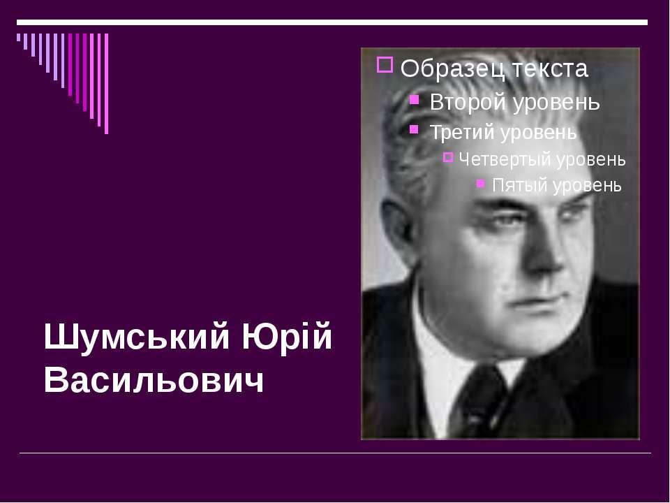 Шумський Юрій Васильович