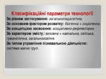 Класифікаційні параметри технології За рівнем застосування: загальнопедагогі...