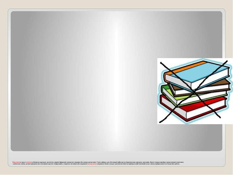 Підручники в школі замінені особливими картками, що містять порцію інформації...