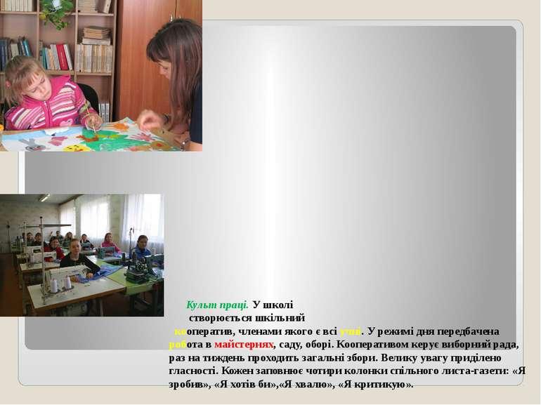 Культ праці. У школі створюється шкільний кооператив, членами якого є всі учн...