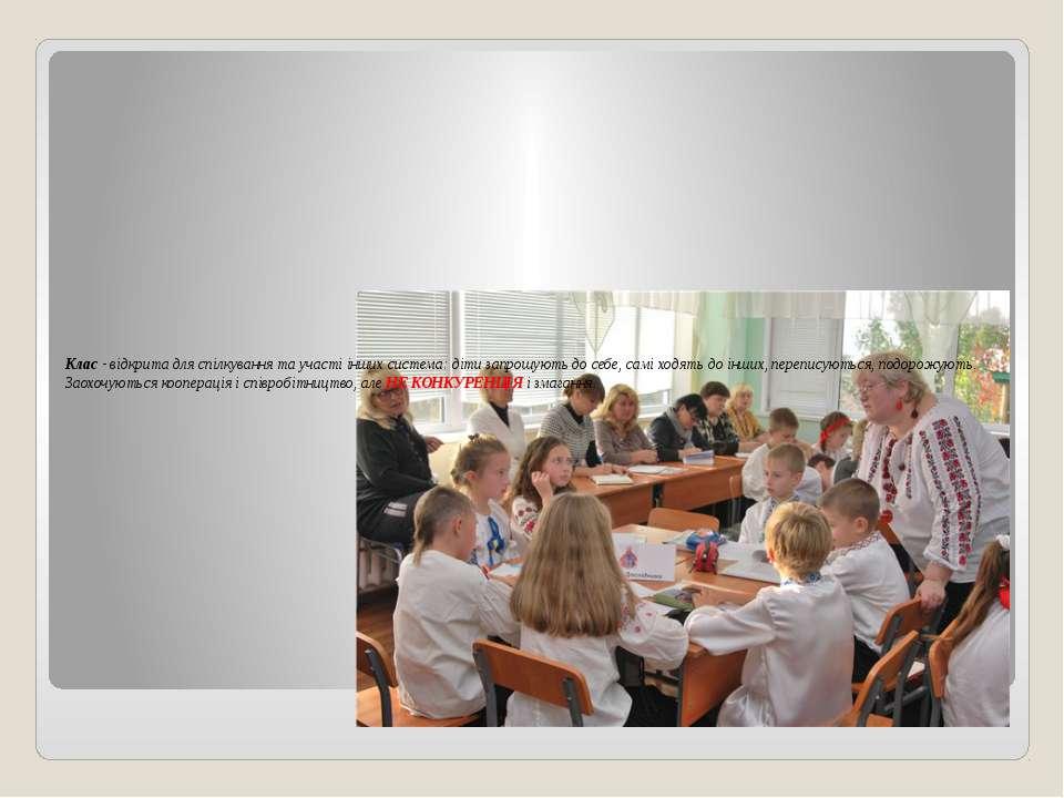 Клас - відкрита для спілкування та участі інших система: діти запрошують до с...