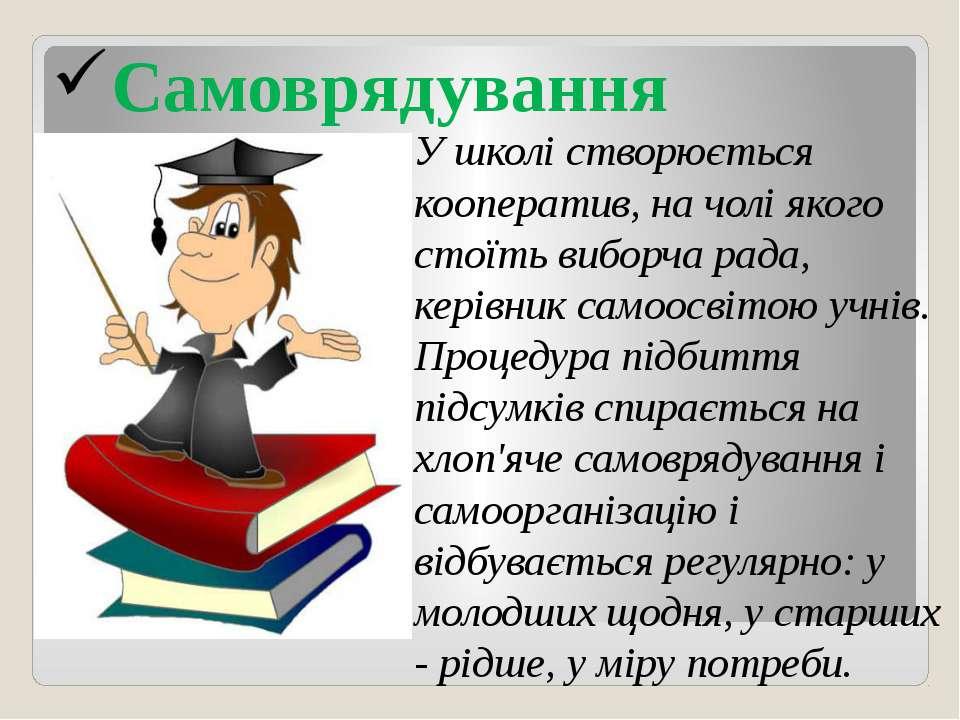 Самоврядування У школі створюється кооператив, на чолі якого стоїть виборча р...