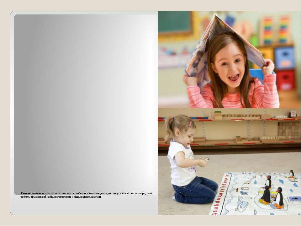 Самовираження особистості дитини також пов'язане з інформацією: діти пишуть в...