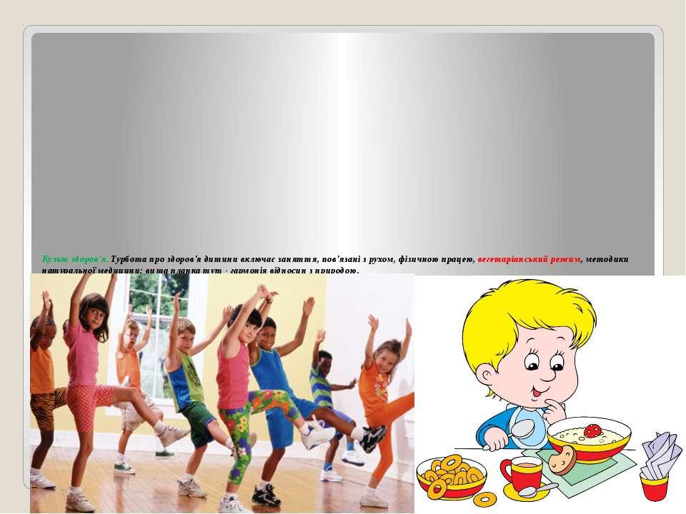 Культ здоров'я. Турбота про здоров'я дитини включає заняття, пов'язані з рухо...