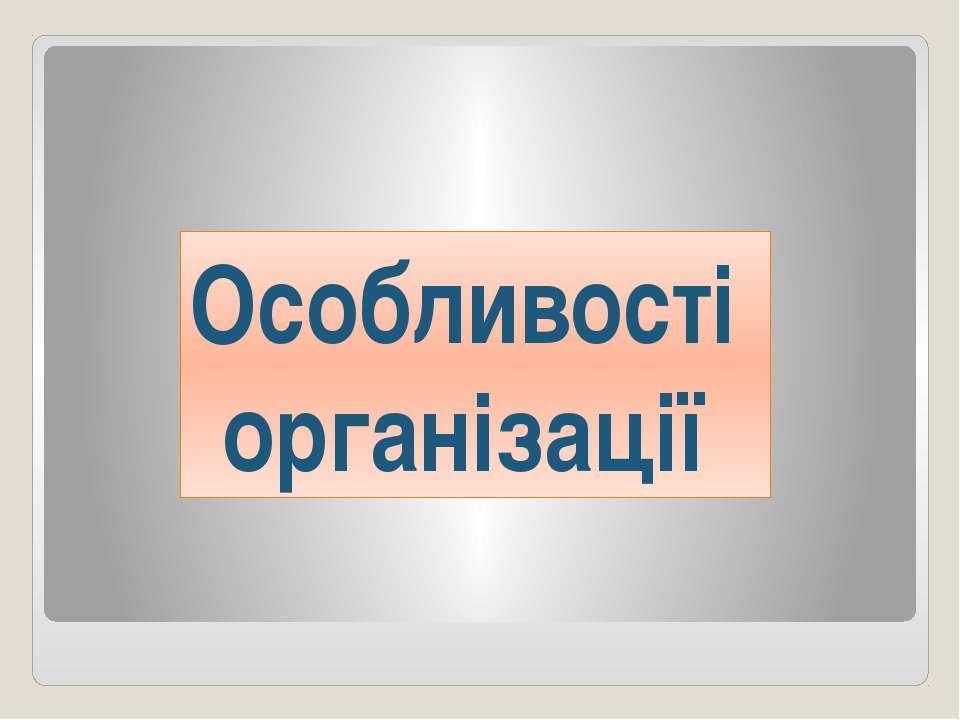 Особливості організації