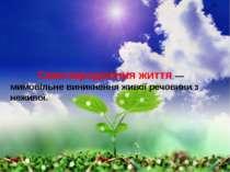 Самозародження життя — мимовільне виникнення живої речовини з неживої.