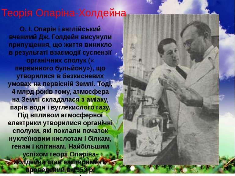 О. І. Опарін і англійський вченимй Дж. Голдейн висунули припущення, що життя ...