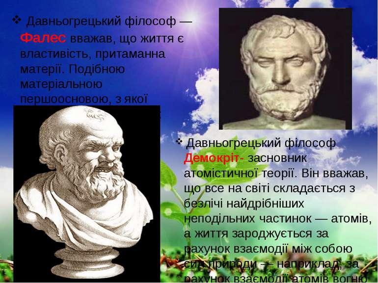 Давньогрецький філософ — Фалес вважав, що життя є властивість, притаманна мат...