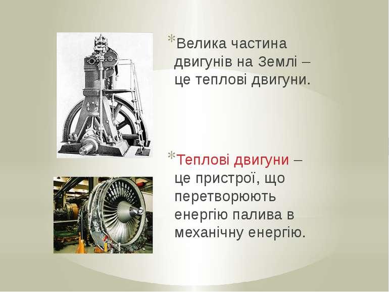Велика частина двигунів на Землі – це теплові двигуни. Теплові двигуни – це п...
