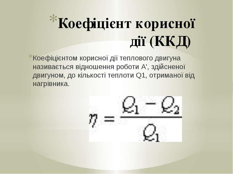 Коефіцієнт корисної дії (ККД) Коефіцієнтомкорисної діїтеплового двигуна наз...