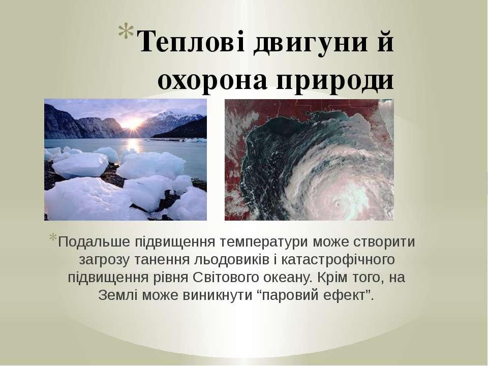 Теплові двигуни й охорона природи Подальше підвищення температури може створи...