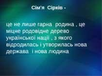 це не лише гарна родина , це міцне родовідне дерево української нації , з яко...