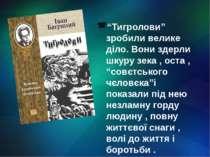 """""""Тигролови"""" зробили велике діло. Вони здерли шкуру зека , оста , """"совєтського..."""