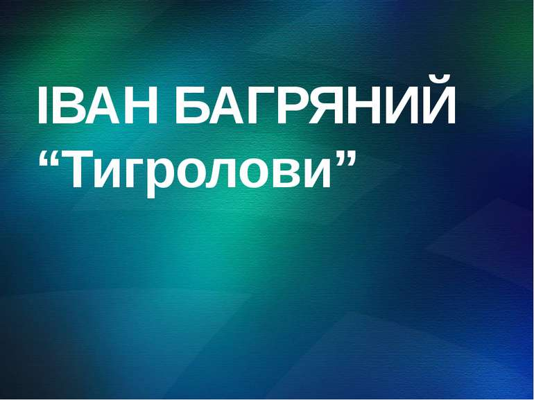 "ІВАН БАГРЯНИЙ ""Тигролови"" © 2007 Microsoft Corporation. All rights reserved. ..."