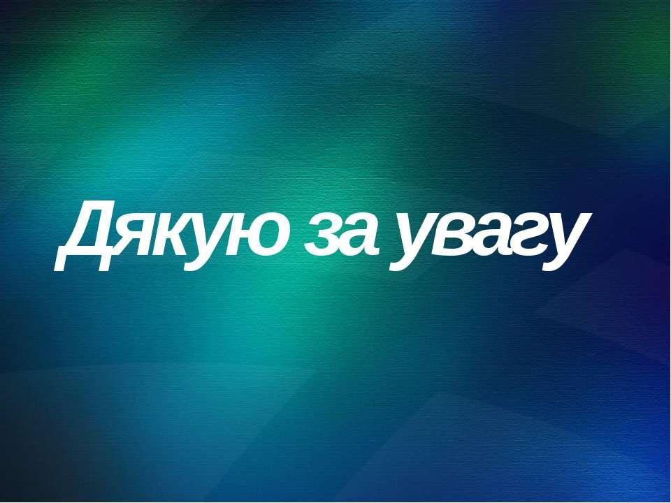 Дякую за увагу © 2007 Microsoft Corporation. All rights reserved. Microsoft, ...